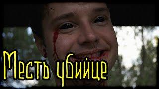 Месть убийце (Страшная История)