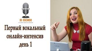 Уроки вокала. Первый вокальный онлайн-интенсив. День 1
