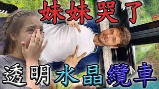 【有字幕】九族文化村樂園 / 透明水晶纜車 / 俄羅斯人在台灣 / Formosan Aboriginal Culture Village - dooclip.me