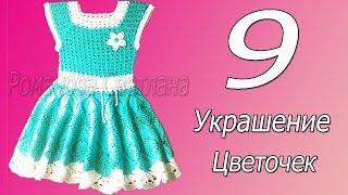 9 часть М.К. детского платья. Цветочек