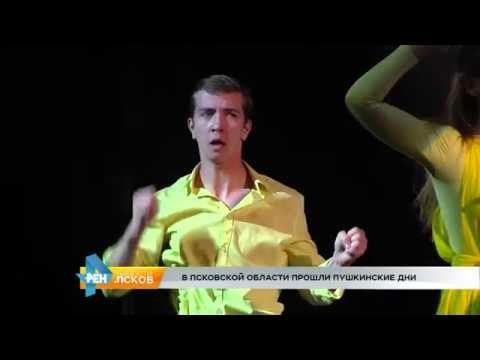 Новости Псков 06.06.2016 # Пушкинские дни