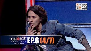 THE CHOICE THAILAND เลือกได้ให้เดต : EP.08 Part 4/7 : 14 พ.ย. 2558