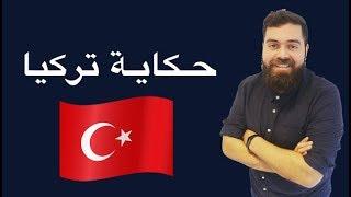 حكاية تركيا: مطعم طردني ومنعني من التصوير😤 ومطاعم كسبت ملايين بعد حلقاتي