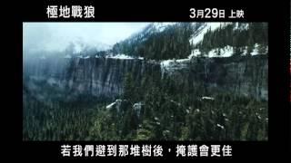 極地戰狼電影劇照1