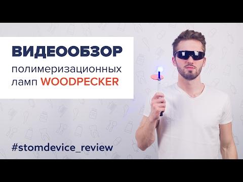 Обзор полимеризационных ламп Woodpecker | StomDevice Review