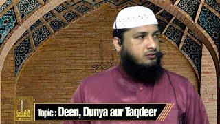 Urdu Khutba Juma | Deen, Dunya aur Taqdeer by Hafiz Javeed Usman Rabbani