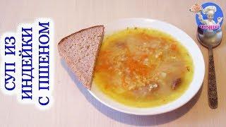 Суп из индейки с пшеном! Суп из индейки простой рецепт! ВКУСНЯШКА