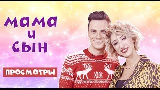 МАМА И СЫН - ПРОСМОТРЫ (#tatarkafm)
