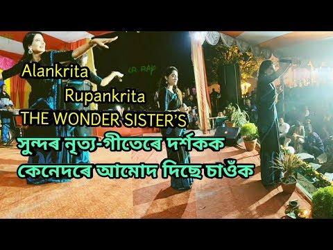 Eketi Dalote phool phool  by Wonder Sisters Alankrita Rupankrita || Sorbhog Chakchaka Rakh 2019
