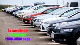 Автомобили в бюджете 2500-3500 евро