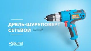 """Шуруповерт сетевой Sturm """"профи"""" 500 Вт  ID2150P от компании Polmart - видео"""