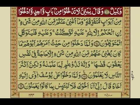 Download Quran Para13 30 Urdu Translation Video 3GP Mp4 FLV HD Mp3