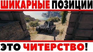ШИКАРНЫЕ ПОЗИЦИИ НА НОВЫХ КАРТАХ! ДАЕТ ЯВНОЕ ПРЕИМУЩЕСТВО В БОЮ! ПОКА НЕ ЗАПРЕТИЛИ! World of Tanks