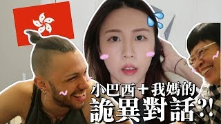 [香港日常] 小巴西和我媽的詭異對話! 為什麼出片變慢?一天幹了什麼?   Lizzy Daily