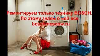 Сервисный центр стиральных машин bosh