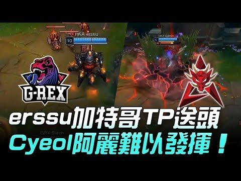 GRX vs HKA GRX封印韓援!erssu烏爾加特哥TP送頭 Cyeol阿麗難以發揮!Game3