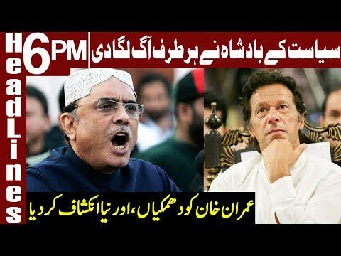 Zardari is on Fire at PM Imran Khan   Headlines 6 PM   17 January 2019   Express News