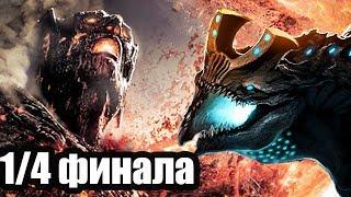 КРОНОС vs ОТАЧИ. Четвертьфинал турнира