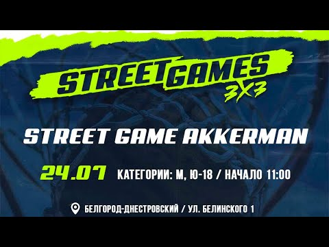 STREET GAME AKKERMAN. Галя Чина - Б-52. 29.07.2021. Матч за 3-е место Ю-18