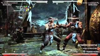 Mortal Kombat X - Кун Лао Фокус со шляпой Подробный Гайд + Комбо Урок