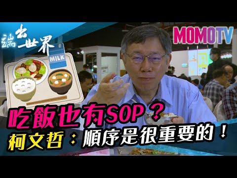 吃飯也有SOP?柯文哲:順序是很重要的!《端出世界》完整版