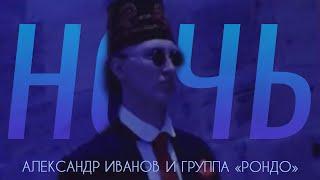 """Александр Иванов - """"Ночь"""". 1997 г."""
