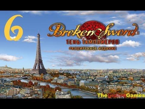 Quest: Прохождение Broken Sword: Тень тамплиеров [Расширенное издание] - Часть 6 (Манускрипт)