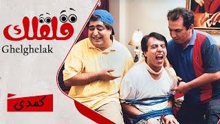 Film Ghelghelak, Full Movie | فیلم سینمایی قلقلک, کامل