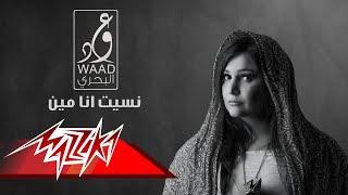 Neset Ana Meen - Waad Albahri نسيت أنا مين - وعد البحرى