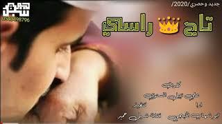 اغاني طرب MP3 تاج ????راسي/جديد الشاعر ابو شهاب الخبجي/كلمات علي نبيل المستوي يهديهاء الى امة وجميع امهات المسلمين تحميل MP3