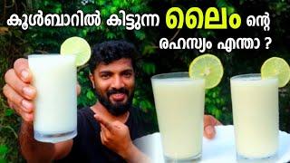 കൂൾബാറിൽ കിട്ടുന്ന അതേ ടേസ്റ്റിൽ ലൈം ഉണ്ടാകാൻ പഠിക്കാം   Lime Juice freshLime  masterpiecevlog