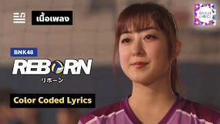 BNK48 - Reborn (Color Coded Lyrics / เนื้อเพลง) [THA/ROM/ENG]