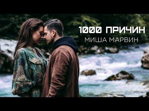 Миша Марвин -1000 причин