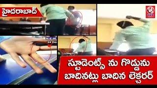 Junior College Lecturer Dorababu Brutally Beats Students   Hyderabad   V6 News