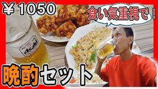 【台湾料理】¥1050の生ビール晩酌セットがボリューム満点 【生ビール直球勝負 #01】