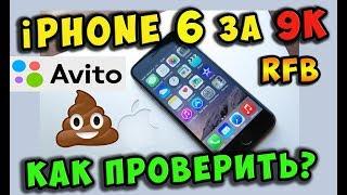 ✅Покупка iPhone 6 - 64gb на Avito за 9000руб. / Восстановленный - Все отваливается!!!