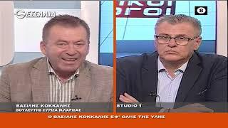ΠΟΛΙΤΙΚΟΙ ΔΙΑΛΟΓΟΙ ΒΑΣΙΛΗΣ ΚΟΚΚΑΛΗΣ 18 09 2020