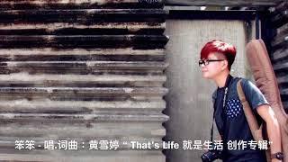 笨笨 My Fool - Snow 黄雪婷首张创作专辑 【That's Life 就是生活】