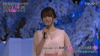 mqdefault - 【深田恭子】主演ドラマ『初めて恋をした日に読む話』Xmasスペシャルイベント