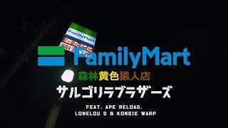 ファミリーマート森林黄色猿人店 feat. LoneLou D, Kongie Warp, APE RELOAD / サルゴリラブラザーズ
