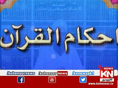 Ahkam ul Quran 08 May 2020 | Kohenoor News Pakistan