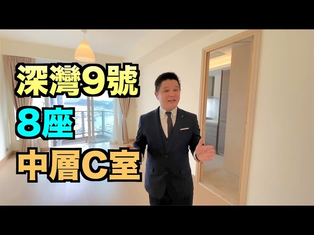 【#代理Andy推介】黃竹坑深灣9號8座中層C室