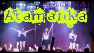 Атаманка - концерт в Питере (2015г)