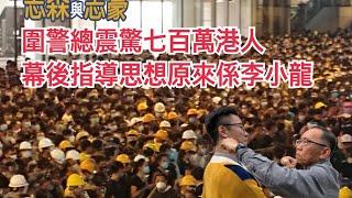 201906024 圍警總震驚七百萬港人 幕後指導思想原來係李小龍