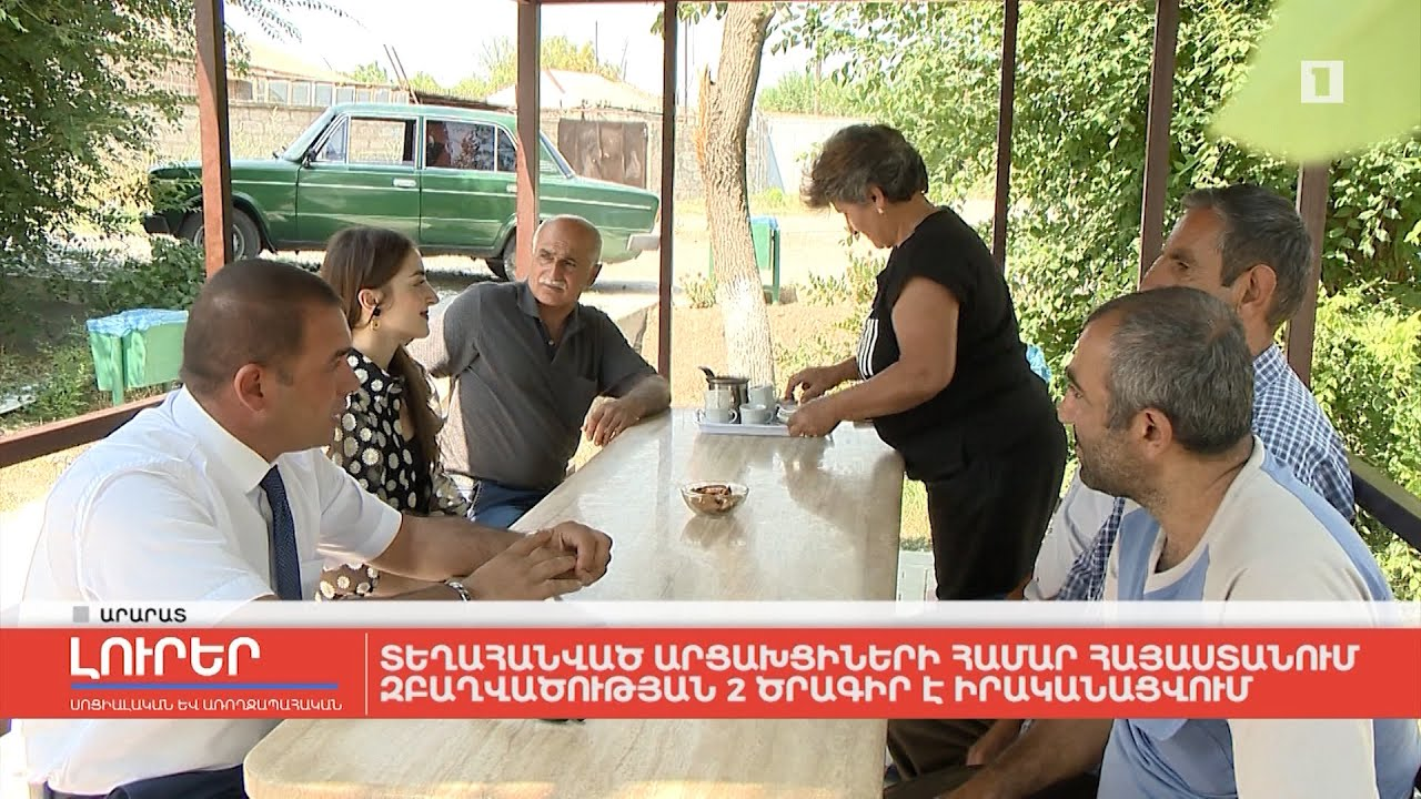 Տեղահանված արցախցիների համար Հայաստանում զբաղվածության 2 ծրագիր է իրականացվում