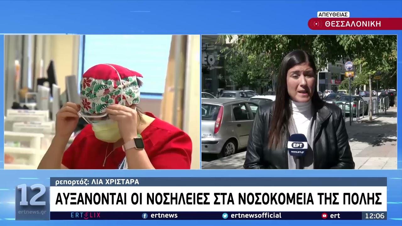 Παραμένει ο προβληματισμός για τους επιδημιολογικούς δείκτες σε Β. Ελλάδα και σε σχολεία|23/9/21|ΕΡΤ