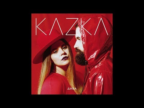 KAZKA — ДИВА [OFFICIAL AUDIO]