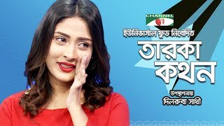 Taroka Kathon   Celebrity Adda   Mehazabien Chowdhury   Ivan Shahriar Sohag   Channel i TV