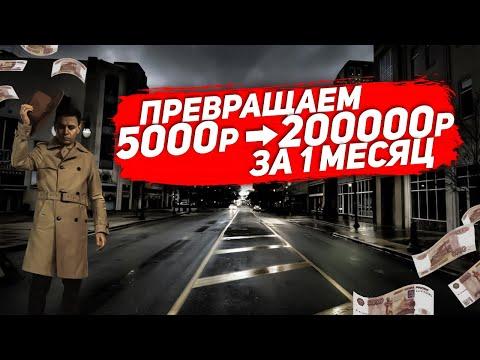 , title : 'Бизнес с 5 тысяч. Пошаговая инструкция: как с 5000 рублей заработать 200000 рублей за 1 месяц