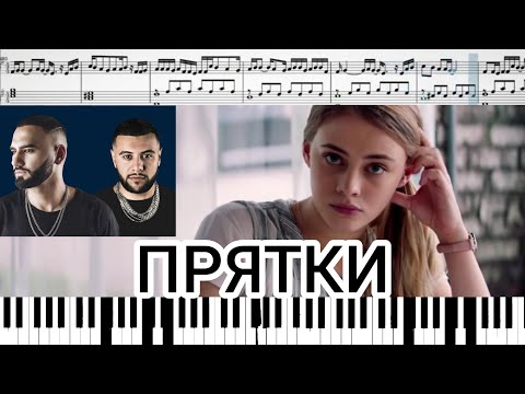 HammAli & Navai - Прятки (на пианино + ноты и миди)